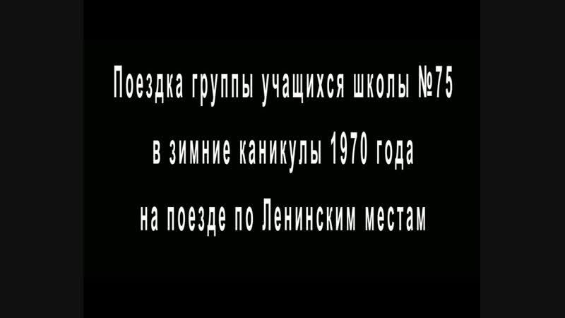 По Ленинским местам в зимние каникулы 1970 года