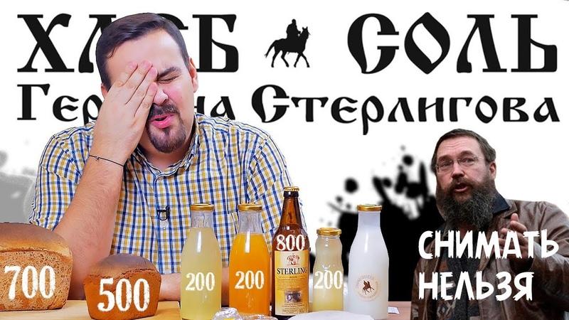 ДОРОГУЩИЙ ХЛЕБ от Германа Стерлигова Обзор