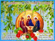 С днем св.Троицы