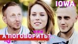 IOWA о голоде, работе на заводе, Лукашенко и пластике А поговорить..