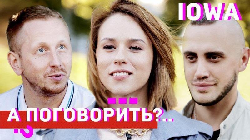 IOWA: о голоде, работе на заводе, Лукашенко и пластике А поговорить?..