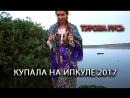 Купала в Туровой Руси Тюмень Ипкуль 2017