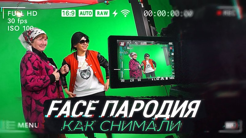 FACE - Я РОНЯЮ ЗАПАД | Як знімався кліп (Чоткий Паца)