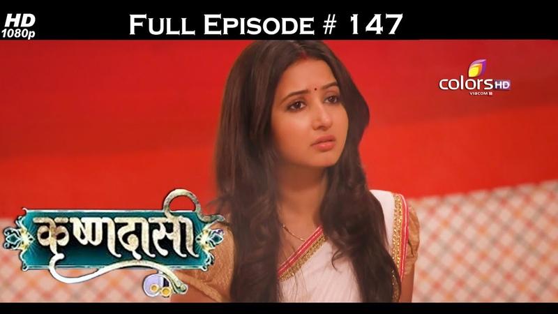 Krishnadasi - 16th August 2016 - कृष्णदासी - Full Episode(HD)