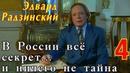 Эдвард Радзинский - В России всё секрет... и ничего не тайна. Часть 4