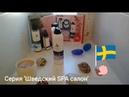 Тестируем новинку 4 каталога Мусс для душа Шведский Spa салон