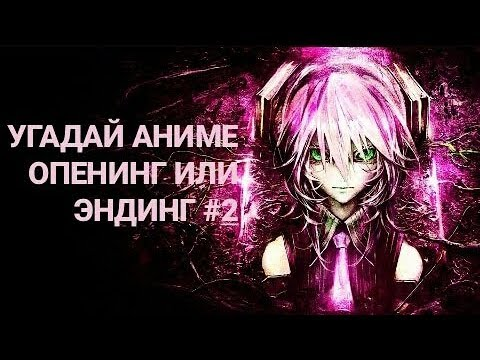 УГАДАЙ АНИМЕ ПО ОПЕНИНГУ ИЛИ ЭНДИНГУ 2 by Taynyy Animeshnik