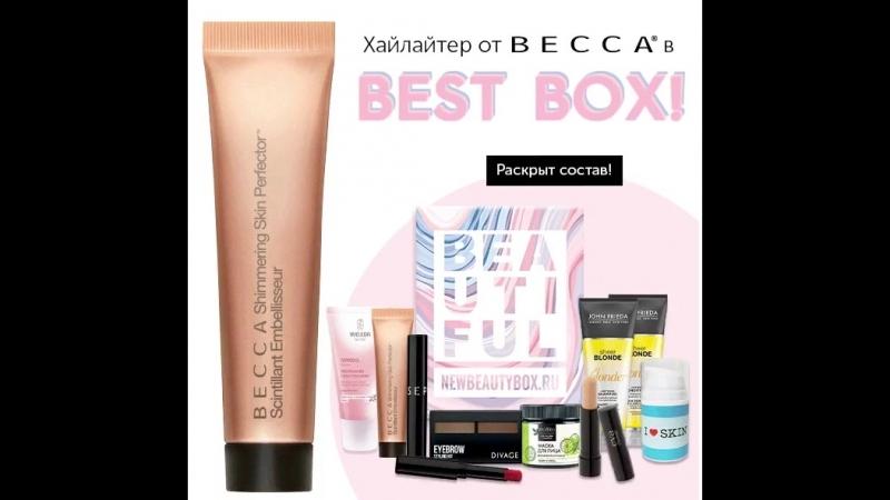 BECCA BEST BOX