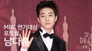 [MHN TV] MBC연기대상 포토월 현장 : 남다름