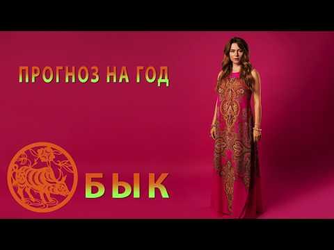 О. Николаева - Астропрогноз 2017 - Бык