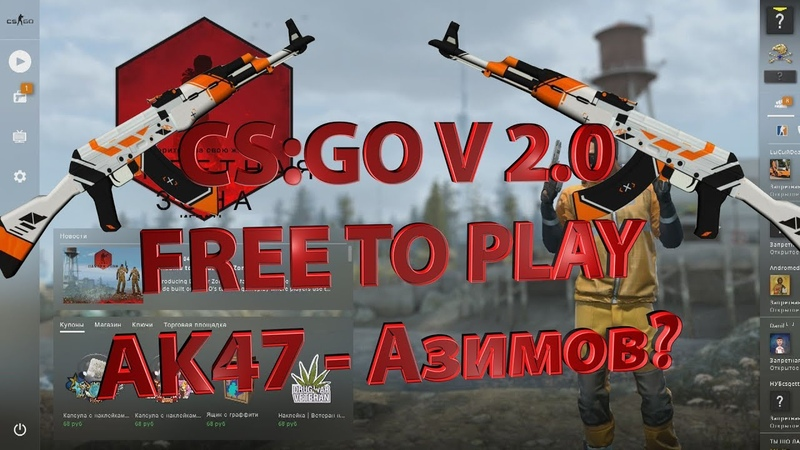 Бесплатная CSGO? AK47 - Азимов ? CSGO 2.0 Global update