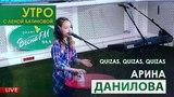 Арина Данилова - Quiz