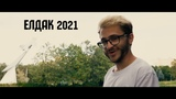 Эльдар Джарахов feat Ricardo Milos - Елдак 2021. ПРЕМЬЕРА КЛИПА