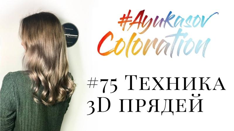 AyukasovColoration 75 Техника 3D прядей HandTouch без обесцвечивания