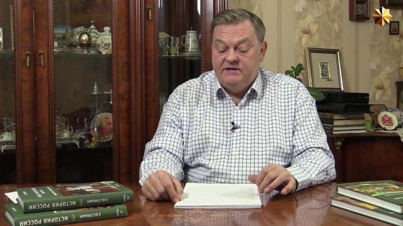 Евгений Спицын. История СССР. № 107. Истоки