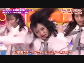 181120 AKB48 NO WAY MAN @ AKBINGO