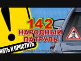 Народный патруль 142 НОВИЧКИ (ВК версия)