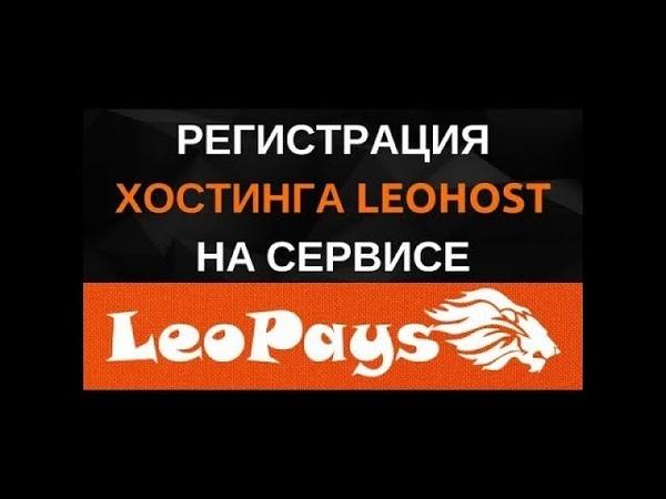 LeoPays - заказ домена активация виртуального хостинга.