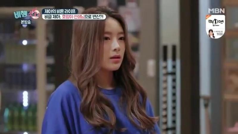 180514 'Flying Girl' 비행소녀 @ Chohyeon