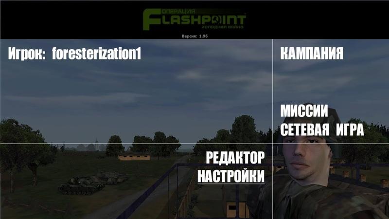 Operation Flashpoint Cold War Crisis - прохождение - миссия 1 - Тренировка