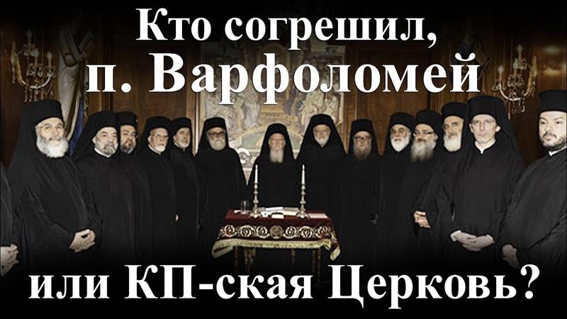 А И Осипов Разрыв евхаристического общения Евхаристия истинна если Поместная церковь благодатна