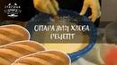 Готовим опару для хлеба | Рецепт дрожжевого теста | Кирилловская пекарня
