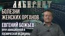 ЛАБИРИНТ | Болезни женских органов | Евгений Божьев
