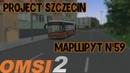 OMSI 2▐ Solaris Urbino 12▐ Route 59▐ Project Szczecin