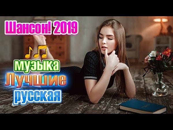 шансон 2019 🎄 Веселые Песни и Хорошее Новогоднее Настроение 2019💗 Лучшие песни года Послушайте