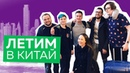 Сборы Virtus.pro на Chongqing Major