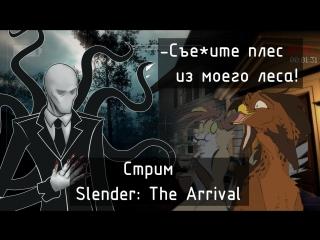 Slender [Terons & Jonsy] 2
