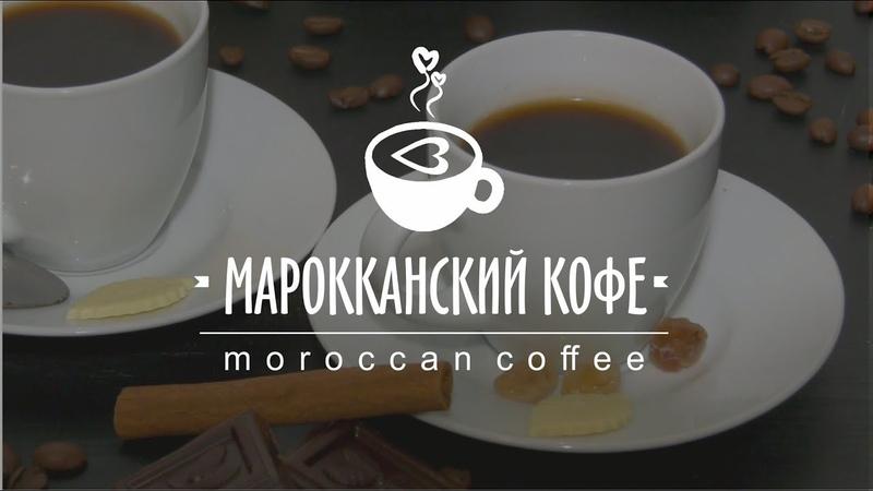 Марокканский кофе☕🌅