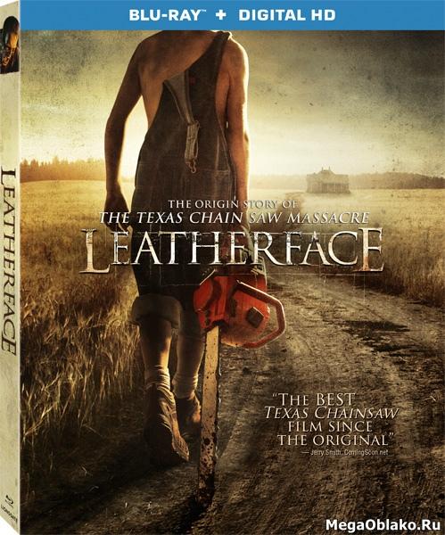 Техасская резня бензопилой: Кожаное лицо / Leatherface (2017/BDRip/HDRip)