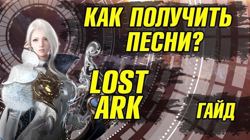 Lost Ark. Как получить песни Гайд