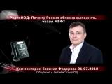 РадиоНОД- Почему Россия обязана выполнять указы МВФ Комментарии Евгения Федорова 31.07.18