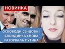 Блондинка Путину Кто уедет на двадцаточку