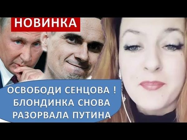 Блондинка - Путину. Кто уедет на двадцаточку?