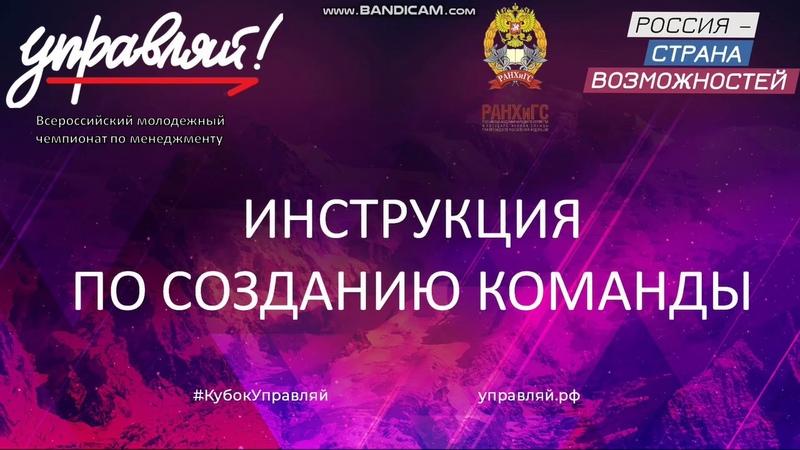 Инструкция по созданию команды в Кубке Управляй!