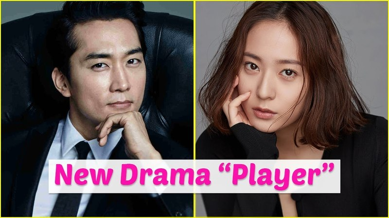 Player Upcoming Drama 2018 - Song Seung Heon f(x)'s Krystal