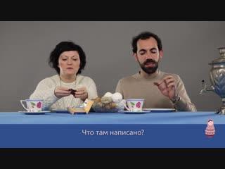 Итальянцы пробуют русские сладости (6 sec)