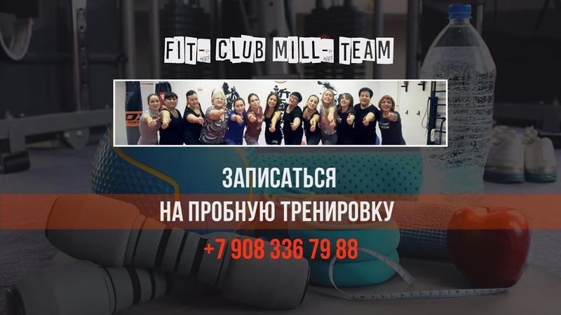 Продающий ролик для фит-клуба Mill-team