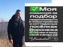 Какая комиссия на подбор квартир в новостройках ВоронежаЗачем нужен мнериэлтору канал на YouTube