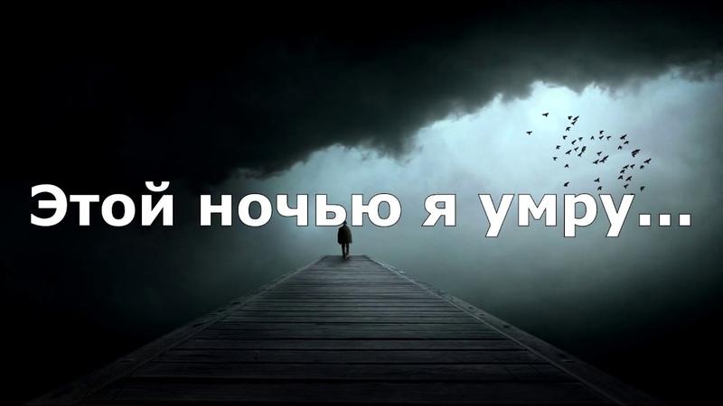 Эльдар Далгатов - Этой ночью я умру (ТекстLyrics)