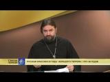 Протоиерей Андрей Ткачев. Русская классика в годы Большого террора 1937-38 годов