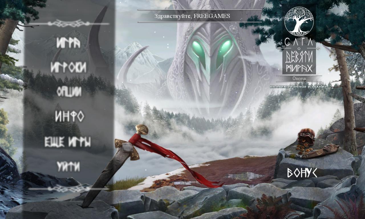 Сага девяти миров 3: Охота Коллекционное издание | Saga of the Nine Worlds 3: The Hunt CE (Rus)