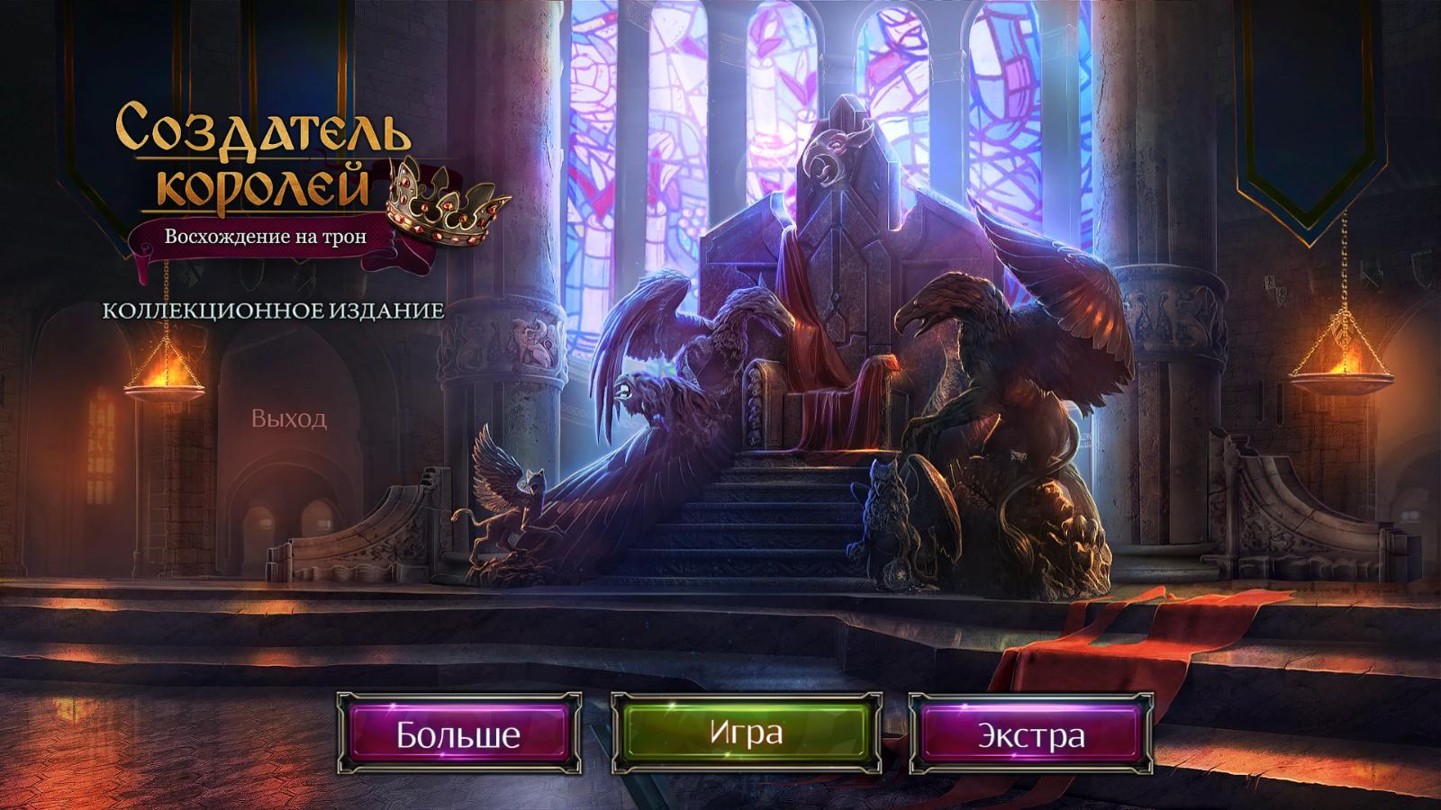 Создатель королей: Восхождение на трон. Коллекционное издание | Kingmaker: Rise to the Throne CE (Rus)