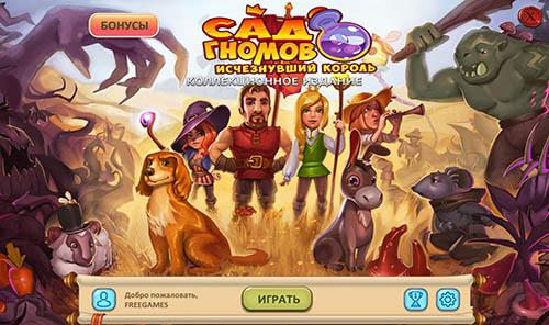 Сад Гномов 7: Исчезнувший Король. Коллекционное издание | Gnomes Garden 7: Lost King CE (Rus)