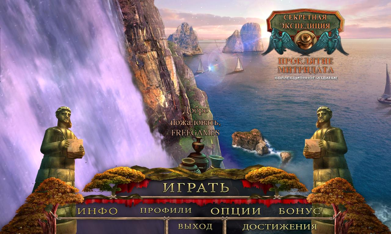 Секретная экспедиция 15: Проклятие Митридата. Коллекционное издание | Hidden Expedition 15: The Curse of Mithridates CE (Rus)