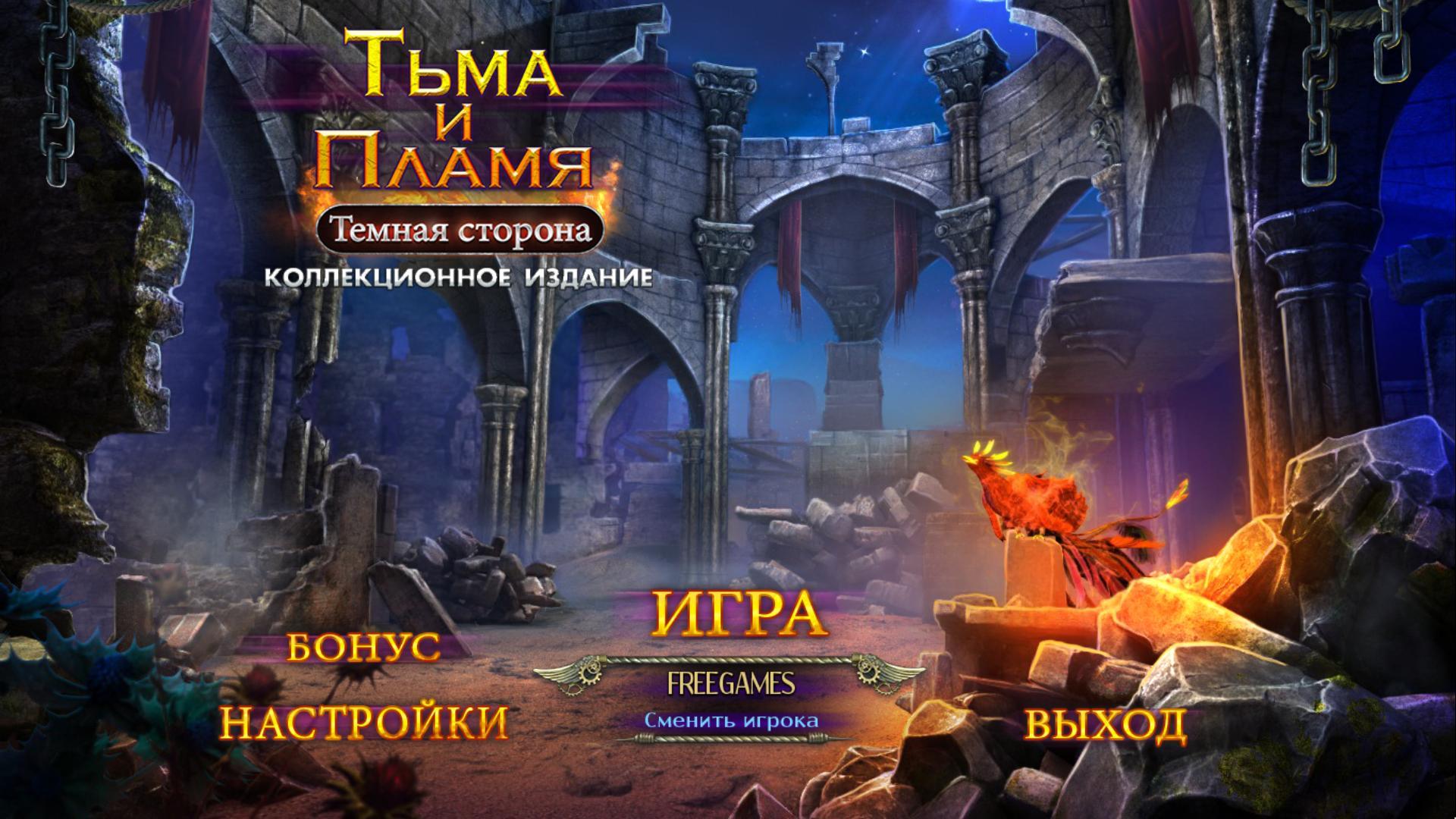 Тьма и пламя 3: Темная сторона. Коллекционное издание | Darkness And Flame 3: The Dark Side CE (Rus)