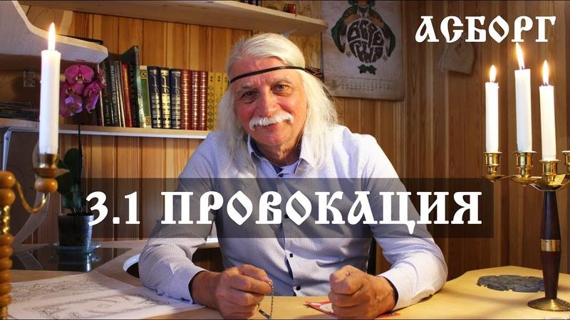 3.1 ПРОВОКАЦИЯ. Александр Тюрин в АсБорге